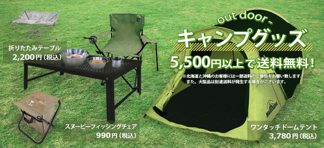 アウトドア・キャンプ用品の格安通販 テント・折り畳みテーブル・キャンプチェアなど3000円以上のご購入で送料無料