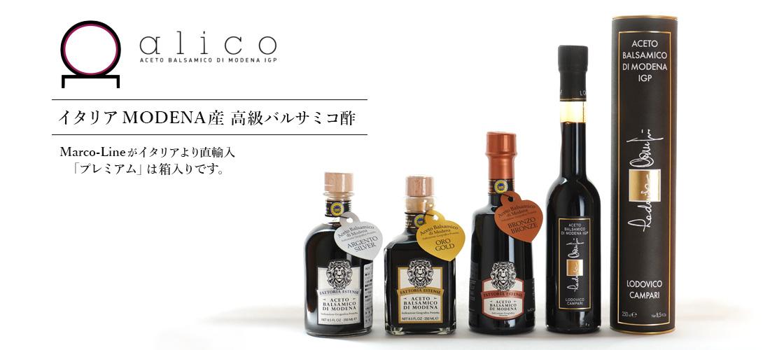 イタリアより直輸入通販!モデナ産aricoアリコの高級バルサミコ酢 ブロンズ・シルバー・ゴールド・プレミアム(箱つき) ギフトにも最適な高級デザインボトル