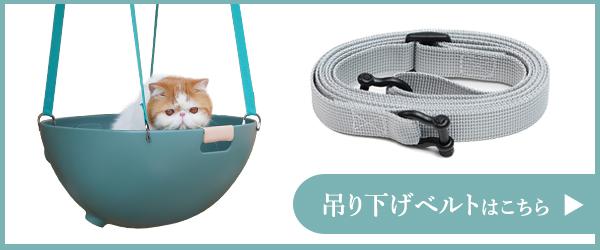 猫用ソファ 温度調整可能なペットのマルチベッド用吊り下げベルト ネコ HEBENA 商品案内