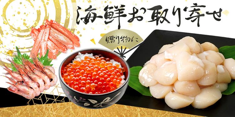 豊洲市場から海鮮お取り寄せ特集 エビ・カニ・ホタテ